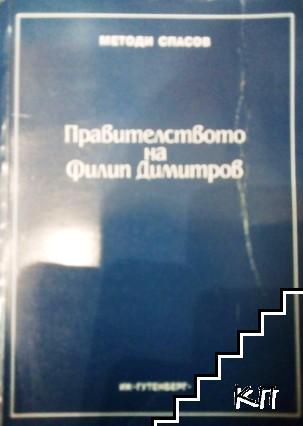 Правителството на Филип Димитров