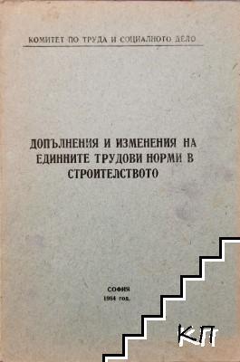 Допълнения и изменения на единните трудови норми в строителството