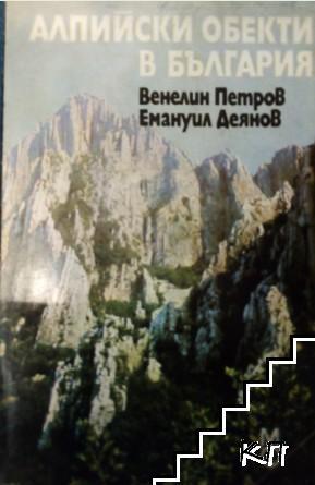 Алпийски обекти в България