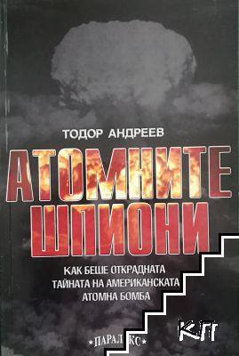 Атомните шпиони