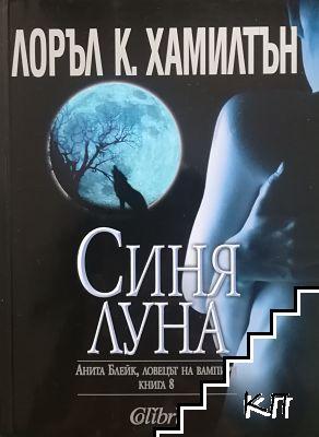 Анита Блейк, ловецът на вампири. Книга 8: Синя луна