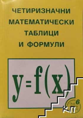 Четиризначни математически таблици и формули