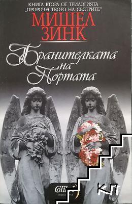 Пророчествата на сестрите. Книга 2: Бранителката на портата