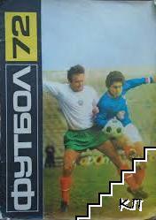 Футбол '72