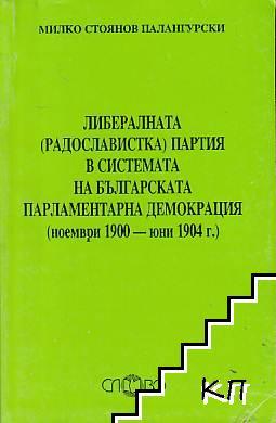 Либералната (радославистка) партия в системата на българската парламентарна демокрация (ноември 1900-юни 1904 г.)