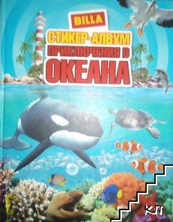 Billa стикер-албум: Приключения в океана