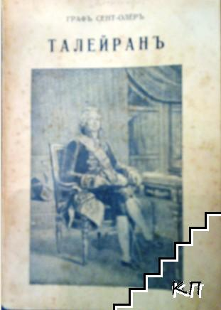Талейранъ