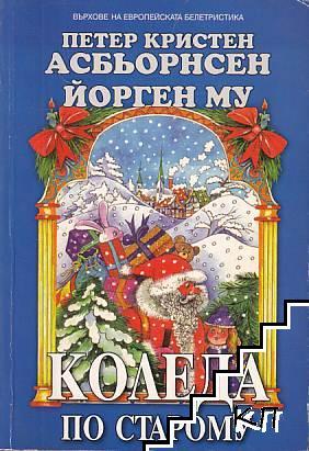 Коледа по старому