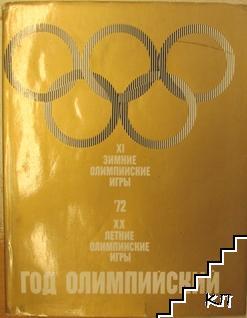 Год олимпийский '72. XI зимние олимпийские игры. XX летние олимпийские игры