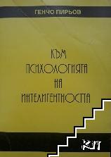 Към психологията на интелигентността