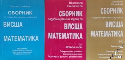 Сборник подробно решени задачи по висша математика. Част 1-3