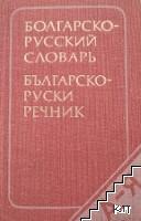 Джобен българско-руски речник / Карманный болгарско-русский словарь