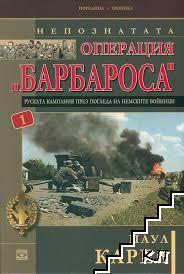 """Непознатата операция """"Барбароса"""". Книга 1"""