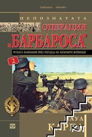 """Непознатата операция """"Барбароса"""". Книга 2"""