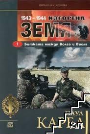 Изгорена земя. Част 1-2: Битката между Волга и Висла 1943-1944