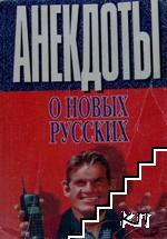 Анекдоты о новых русских
