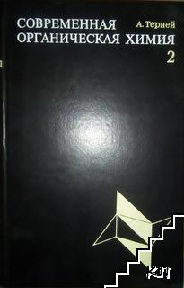 Современная органическая химия. В двух томах. Том 2