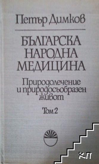 Българска народна медицина. Том 2