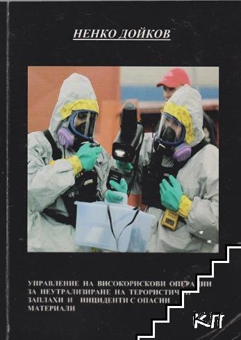 Управление на високорискови операции за неутрализиране на терористични заплахи и инциденти с опасни материали
