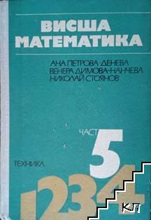 Висша математика. Част 5