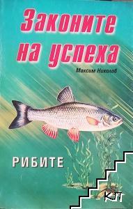 Законите на успеха: Рибите
