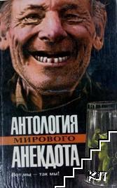 Антология мирового анекдота