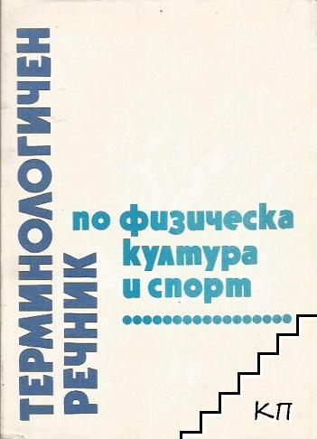 Терминологичен речник по физическа култура и спорт