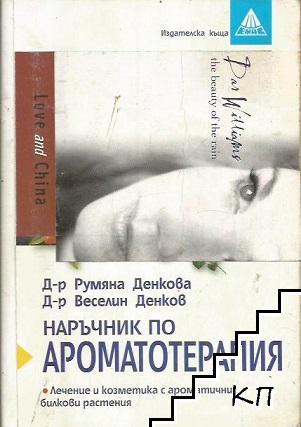 Наръчник по ароматерапия