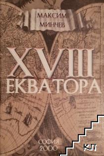 XVIII екватора