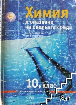Химия и опазване на околната среда 10. клас
