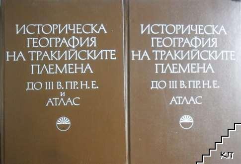 Историческа география на тракийските племена до III в. пр. н. е. Атлас. Том 1-2