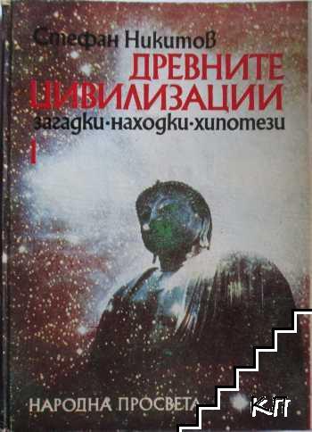 Древните цивилизации. Книга 1: Неолитната революция. Изчезналите цивилизации