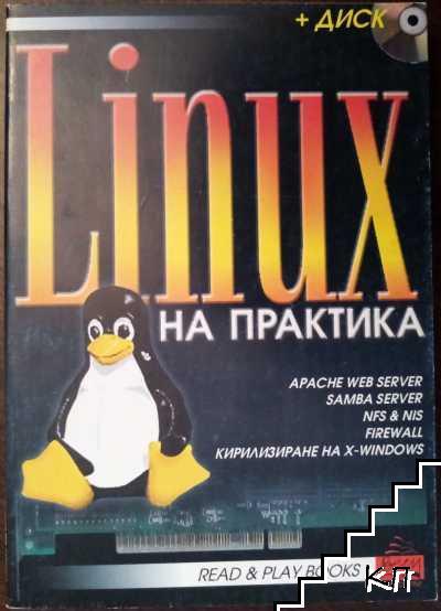 Linux на практика