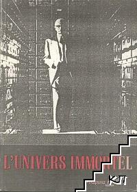 Безсмъртната Вселена / L'Univers immortel