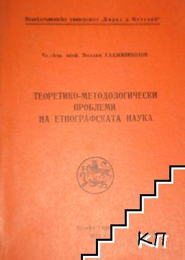 Теоретико- методологически проблеми на етнографската наука
