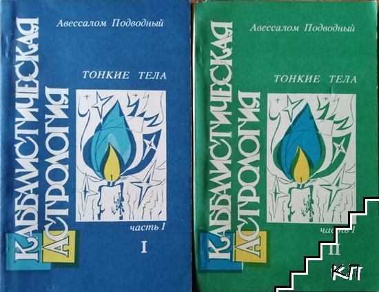 Каббалистическая астрология. Часть 1: Тонкие тела. Книга 1-2