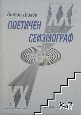 Поетичен сеизмограф