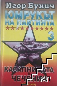 Юмрукът на партията. Книга 3: Касапницата в Чечения