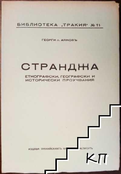 Странджа. Етнографски, географски и исторически проучвания
