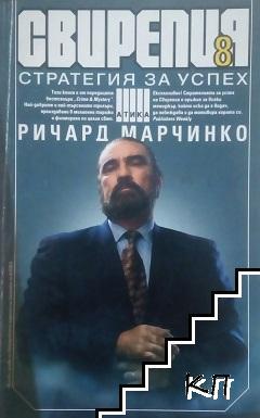 Свирепия. Книга 8: Стратегия за успех