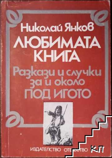 Любимата книга