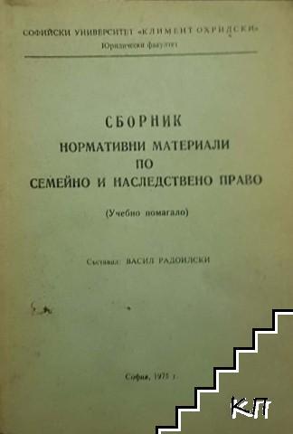 Сборник нормативни материали по семейно и наследствено право