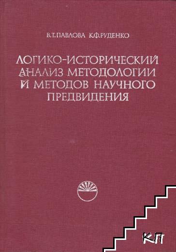 Логико-исторический анализ методологии и методов научного предвидения