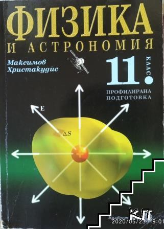 Учебник по физика и астрономия за 11. клас