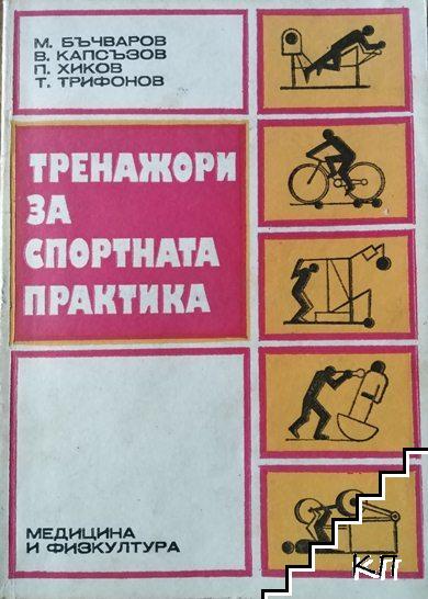 Тренажори за спортната практика