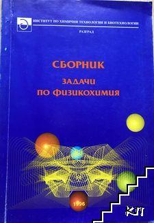 Сборник задачи по физикохимия