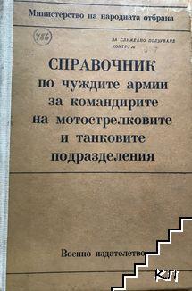 Справочник по чуждите армии за командирите на мотострелковите и танковите подразделения