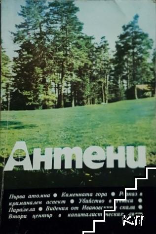 Антени. Бр. 16 / 1972