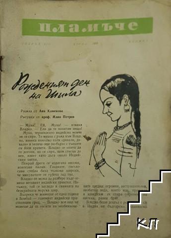 Пламъче. Кн. 4 / 1958