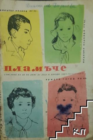 Пламъче. Кн. 7 / 1959